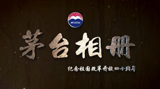 飘香的历程|新中国成立70周年茅台集团跨越发展纪实