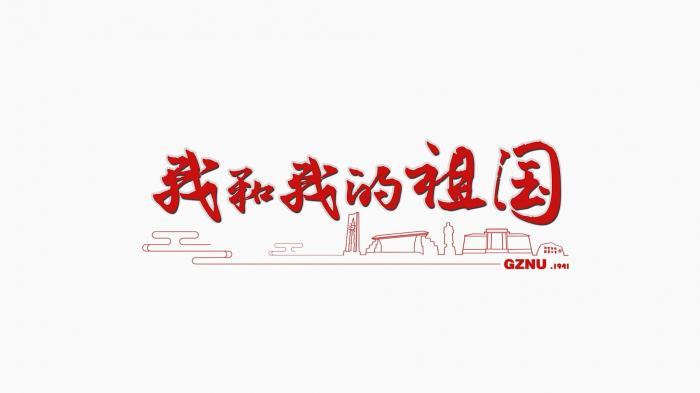 刷屏!贵州师范大学《我和我的祖国》快闪,原创编曲超犀利,震撼首发!