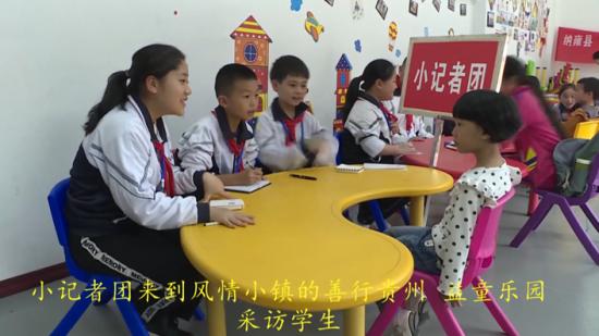 """童眼看变迁!纳雍县安置点来了15名""""小记者"""""""