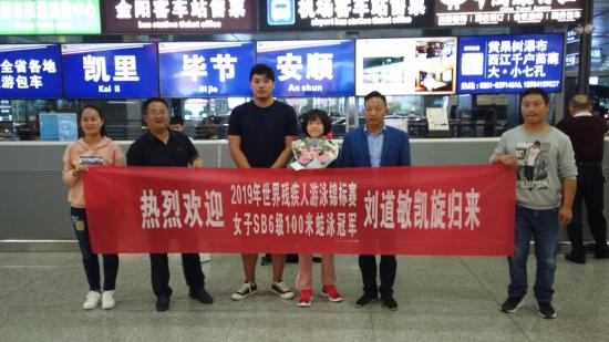 载誉归来!贵州姑娘夺得残疾人世锦赛游泳金牌,再次刷新世界纪录