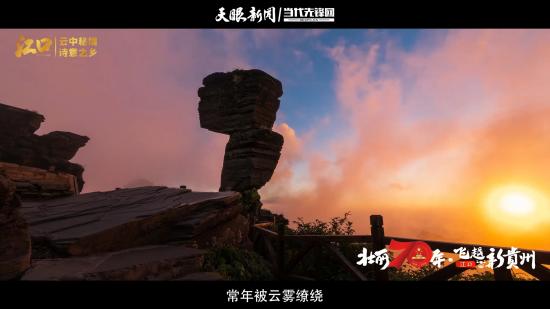 【飞越新贵州】江口:云中秘境 诗意之乡丨最美我的县