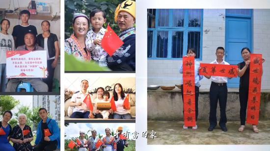 贵州省文明家庭祝福祖国快闪视频