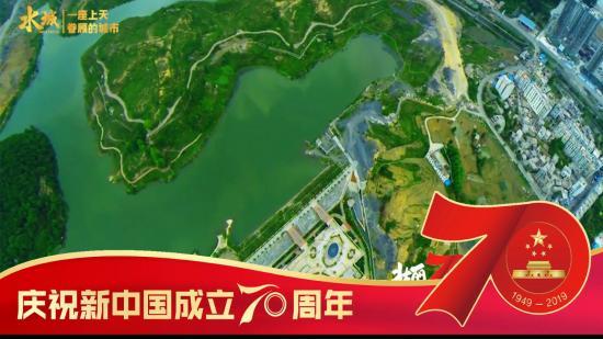 【飞越新贵州】水城:一座上天眷顾的城市丨最美我的县