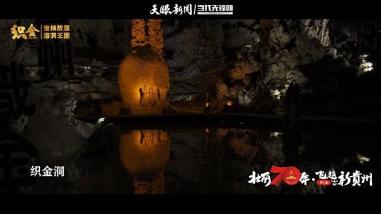 【飞越新贵州】织金:宝桢故里 溶洞王国丨最美我的县
