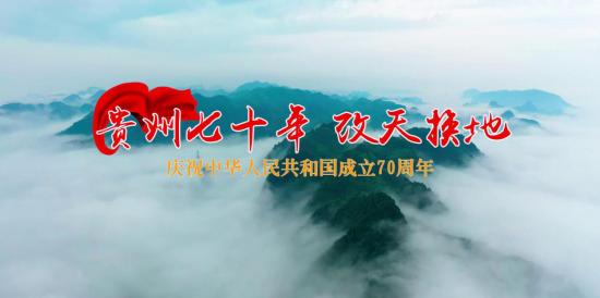 贵州七十年 改天换地