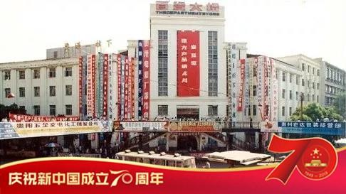 新中国之贵州记忆丨1989-1999 年 他们见证了城市的蝶变,抓住了市场的机遇