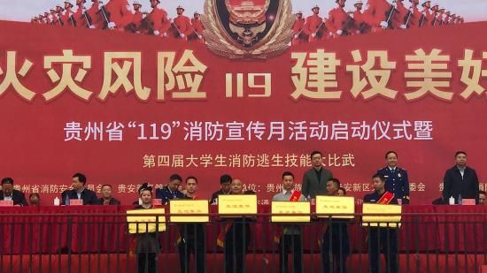 """6家单位、8名个人获奖! 第七届贵州""""119""""消防奖出炉"""