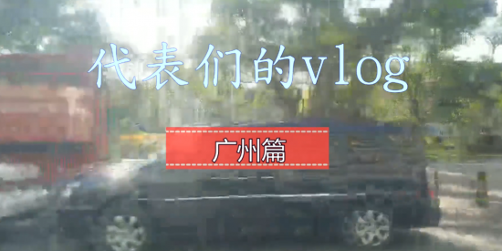 【天眼V视】贵州省党政代表团的vlog • 广州篇