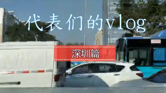 【天眼V视】贵州省党政代表团的vlog • 深圳篇