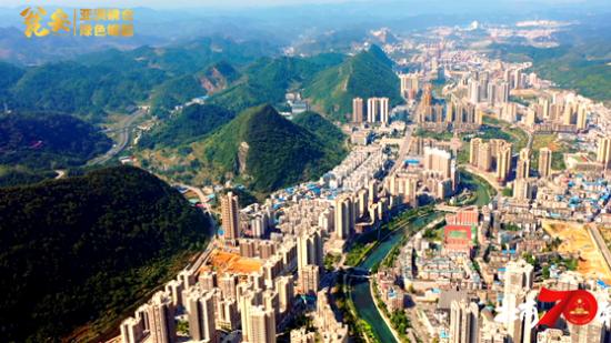 【飞越新贵州】瓮安:亚洲磷仓 绿色崛起 最美我的县