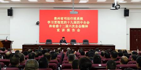 省委宣講團在省司法行政系統宣講
