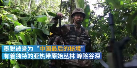 """""""中国最后的秘境"""",边防战士墨脱巡逻"""