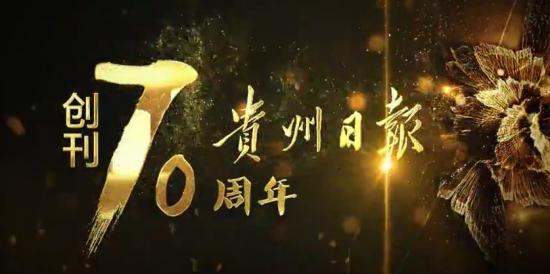 【贵州日报创刊70年宣传片】怀揣历史 展望未来 我们继续用墨香绘就新画卷