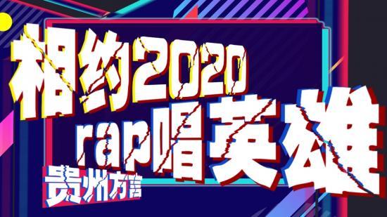 【相约2020】赞歌声声唱英雄(贵州方言rap版)