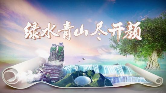开播啦!贵州本土纪录片《绿水青山尽开颜》12日起在央视播出
