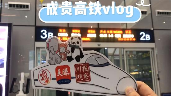 【飛越云貴川】在嗎?這里有條首發成貴高鐵的vlog