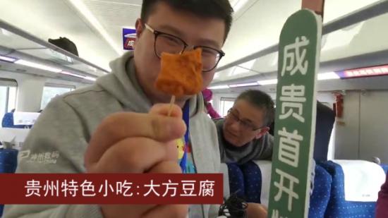 """【飛奔云貴川】車廂內現場制作貴州特色小吃,旅客直呼""""太香哦""""!"""