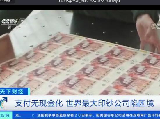 说来你可能不信,世界上最大的印钞厂或要破产!