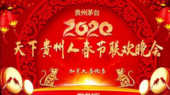 出国门,贵州茅台·2020天下贵州人春节联欢晚会相约加拿大多伦多