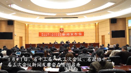 2020年省两会新闻发布会在贵阳召开