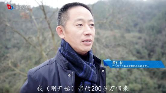 """【天眼V视·时代尖兵】致富领路人罗仁长:创""""猪""""多奇迹"""