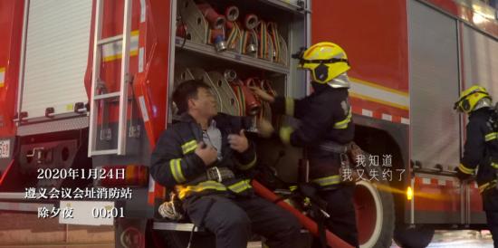 我是一名消防员,我知道,我又失约了……