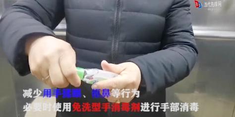 【天眼V视】搭乘箱式电梯如何预防新型冠状病毒肺炎?