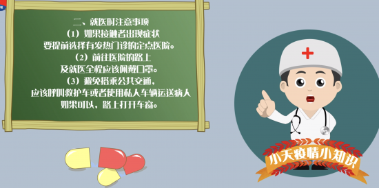 """小天医生新冠〖肺炎疫情小知识开讲了!第一讲 """"就医流程"""""""