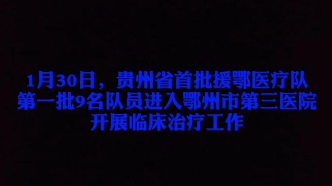 """最美逆行∑ 者:贵州援鄂医疗相爷说队首批9名队员�进入""""战斗一线"""""""