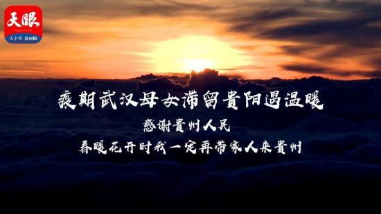 【天眼V视・战疫】投我以桃,报之以李!武汉∴母女深情表白贵州