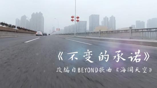 """这首《不变的承诺》MV看哭了,致敬抗""""疫""""一线的所有人......"""