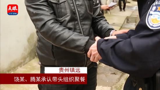【现场】该!镇远两男子组织聚餐还打架被拘