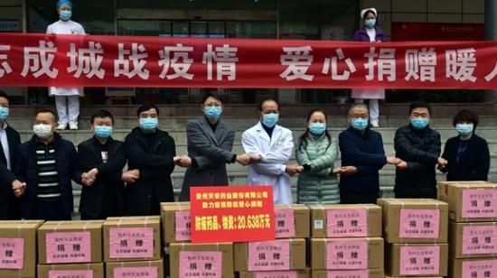 贵州天安药业助力疫情防控 捐赠防疫药品价值四十余万元