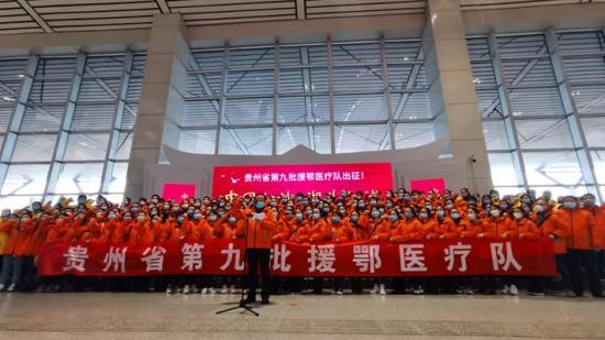 沧海横流,方显英雄本色!今天,贵州省第九批援鄂医疗队奔赴鄂州