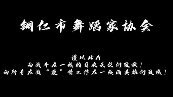 【和你在一起】以舞传情 致敬每一颗给出爱的心(四)