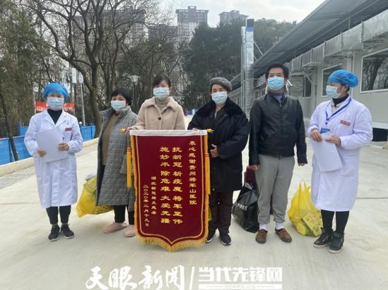 刚刚!贵州省将军山医院又有8名确诊患者治愈出院