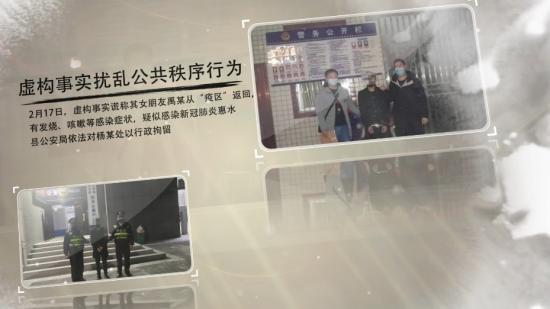【天眼视频·曝光台】黔南警方曝光疫情期间18起典型案例!