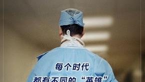 《你是逆行者》 贵州商学院学生用原创歌曲向医护人员致敬