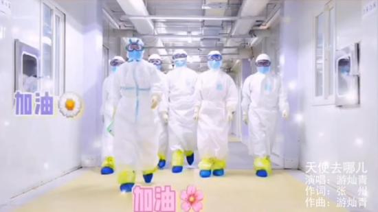 【援鄂前线】《天使去哪儿》:一首来自贵州省援鄂医疗队的改编歌曲