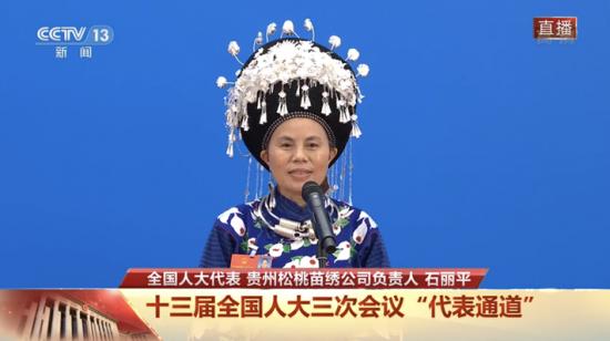 """石丽平在""""代表通道""""上用3分钟讲述贵州脱贫攻坚故事"""