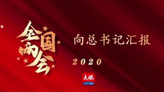 总书记,我们向您汇报|中国电信云计算贵州信息园曾立强:互联网+教育已成为贵州向全国推广的教育模式