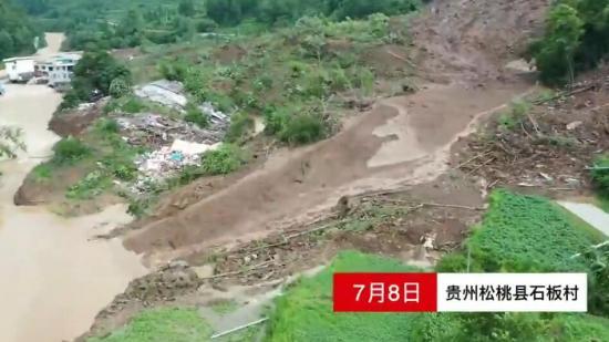 人民網航拍:貴州松桃山體滑坡救援現場