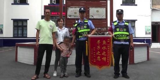 暖心!黔西民警找回走失小孩 家属送来锦旗致谢