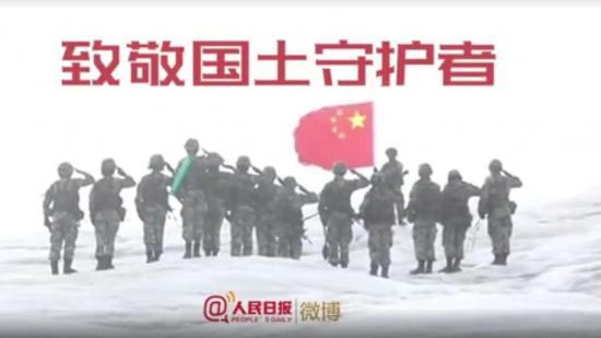 致敬國土守護者:我站立的地方是中國