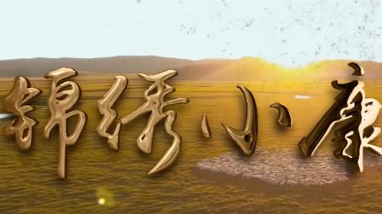 """第八批""""中国梦""""主题新创作歌曲——锦绣小康"""