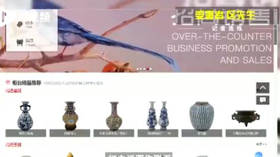 古玩拍卖藏骗局:藏品是清朝古董能卖天价?卖家被骗十多万