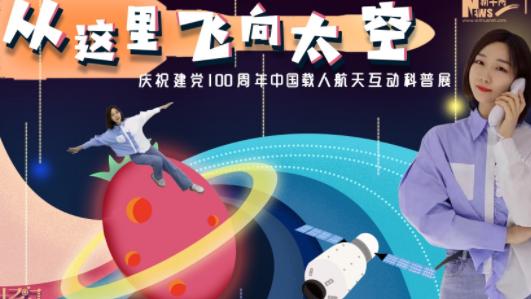 【世界航天日】从这里飞向太空,载人航天训练体验记