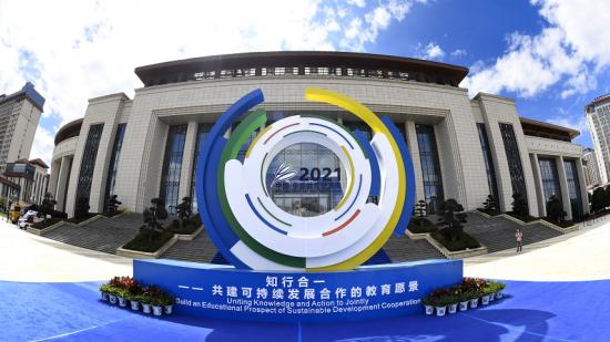 2021中国-东盟教育交流周在贵安新区中国—东盟教育交流周永久会址开幕