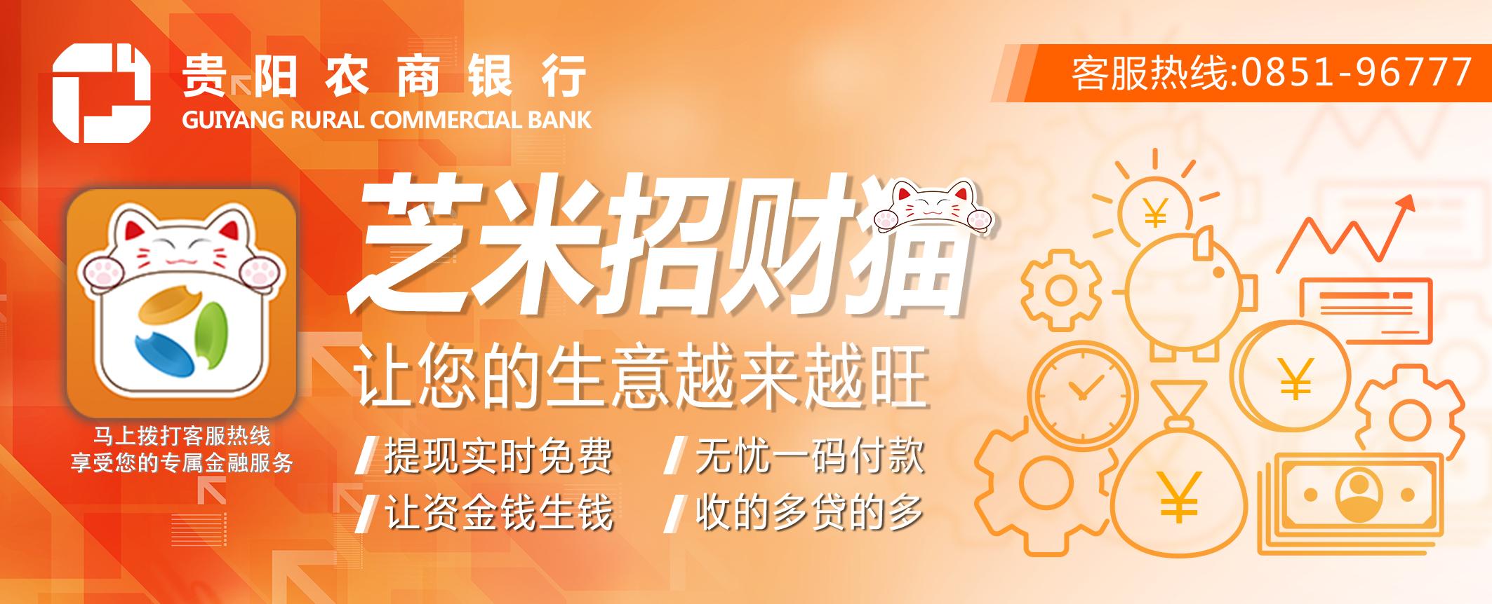 贵阳农商银行