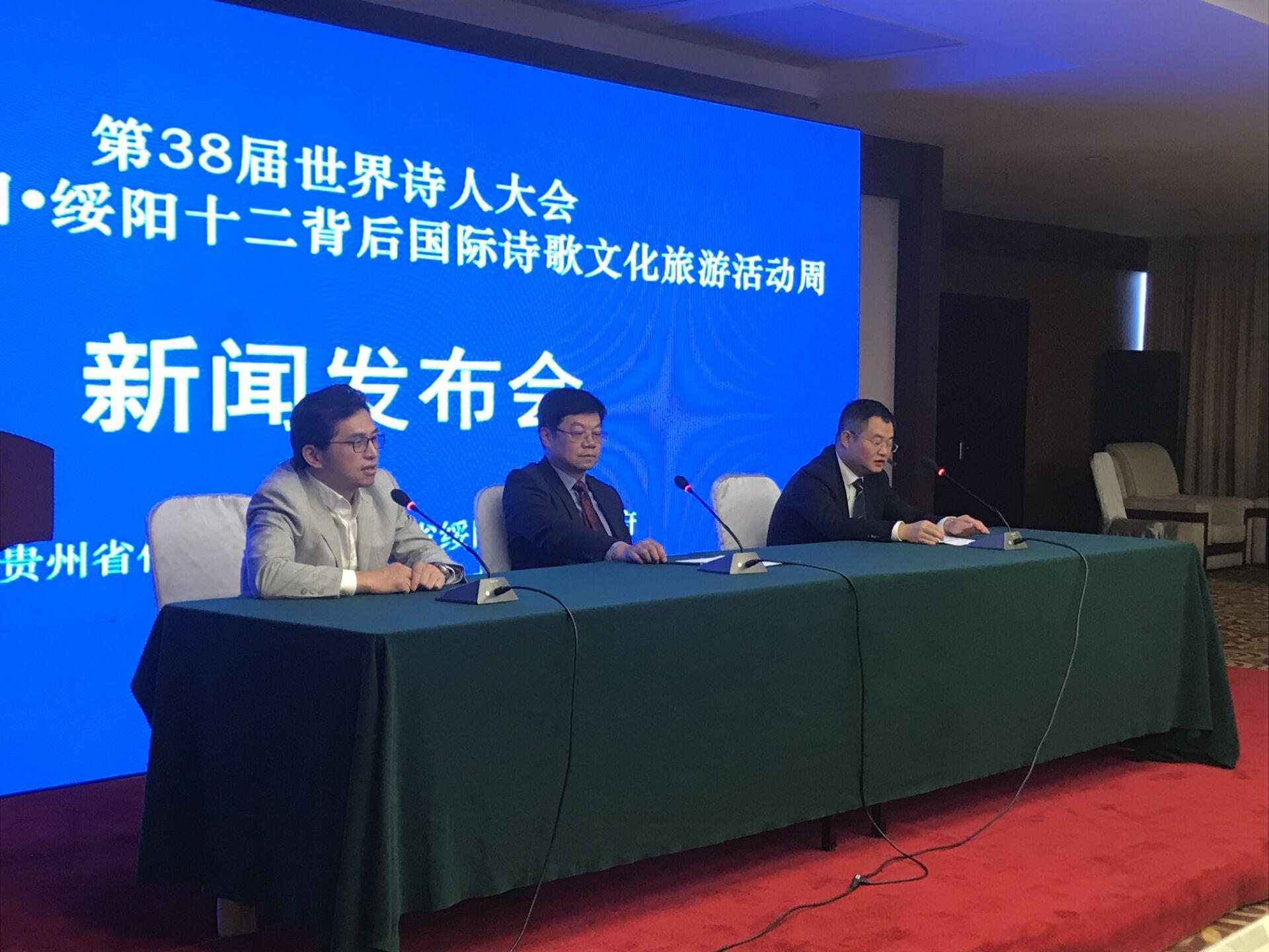 第38届世界诗人大会文化旅游活动周将在遵义绥阳举行